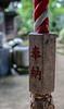 Symbole (Audrey_Lamy) Tags: japan japon travel trip holiday tokyo souvenir remenber temple symbole priere prayer outside