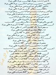 #Astana #Aliya #Ghousia #Qadria #Warsia : #Rawalpindi #Peer #Syed #Dildar #Hussain #Shah #algilani #Qadri #Qalandar سید #سلطان #الحق #اولیاء#دلدار #حسین #شاہ #قادری #oliya #Allah #owliya (muhammadatiq1) Tags: rawalpindi owliya شاہ قادری shah dildar الحق peer اولیاء ghousia سلطان qadri aliya حسین algilani astana hussain warsia qalandar qadria allah oliya دلدار syed