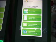 DSCF1733 (Бесплатный фотобанк) Tags: медицина поликлиника поликлиника82 россия москва