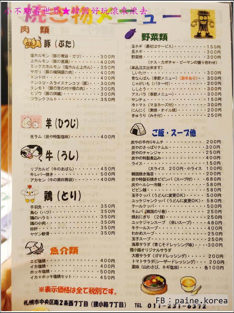 札幌Sumiya 狸小路店 (8).JPG