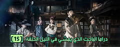 |      -  (15) Scholar Who Walks the Night - Episode |  (nicepedia) Tags: 15 episode episode15       15 scholarwhowalksthenight   scholarwhowalksthenightepisode15 15 1