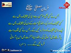 26-9-16) zuyufur rehman copy (zaitoon.tv) Tags: mohammad prophet islamic hadees hadith ahadees islam namaz quran nabi zikar