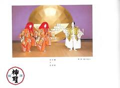 Kyo Odori 1984 003 (cdowney086) Tags: miyagawacho kyoodori wakayagi    1980s geiko geisha   fukusome kanae hinach