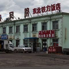 China | Inner Mongolia (jan.martin) Tags: innermongolia inneremongolei inner mongolia innere mongolei nei mongol neimongol nèiměnggǔ nèi měnggǔ roadtrip prc 中国 zhōngguó 中华人民共和国 asien asia chine cn china