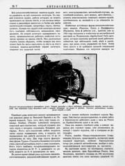 1911-04-25.  07.  21 (foot-passenger) Tags: 1911      automobilist russianstatelibrary rsl april russianillustratedmagazine