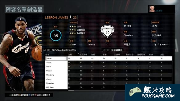 LBJ 雷霸龍·詹姆士 能力值