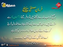 12-10-16) zaiby jwelers (zaitoon.tv) Tags: mohammad prophet islamic hadees hadith ahadees islam namaz quran nabi zikar