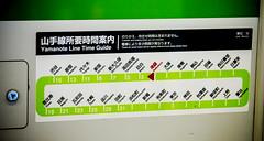 IMG_8496 (kndynt2099) Tags: yamanoteline jrtrain japan tokyo