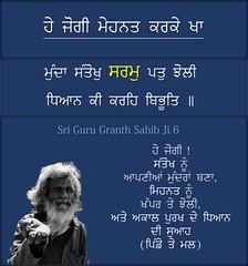 ਸਰਮ ਪਤ ਝੋਲੀ (DaasHarjitSingh) Tags: srigurugranthsahibji sggs sikh sikhism singh satnaam waheguru gurbani guru granth instagramapp japji