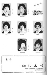 Kamogawa Odori 1985 008 (cdowney086) Tags: geiko geisha  1980s ichiko hisako pontocho onoe   raiha kamogawaodori  miyofuku  mameharu shinatomi momiha