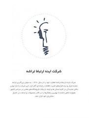 طراحی سایت تخصصی (iranpros) Tags: سایت ارتباط طراحی تخصصی ایده سئو واکنشگرا داینامیک تراشه طراحیسایت،تخصصی