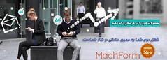 MachForm (iranpros) Tags:     machform machform
