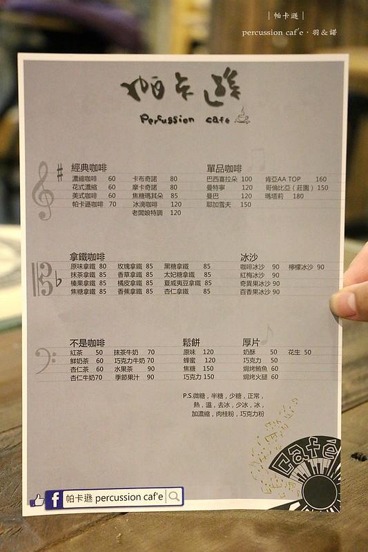 帕卡遜 percussion caf'e板橋咖啡廳010