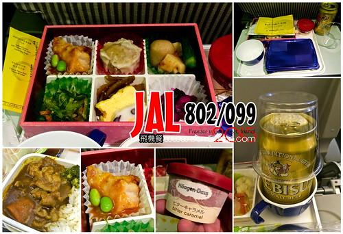 JAL飛機餐00.jpg