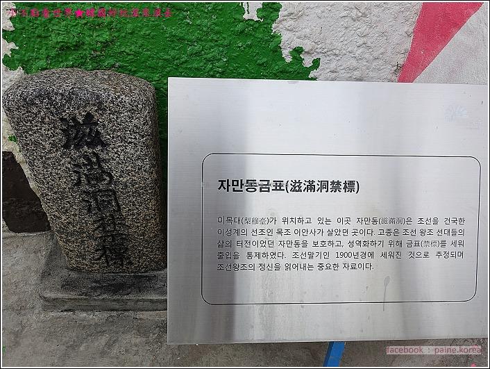 全州滋滿壁畫村 (12).JPG