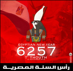 6257 egyptian new year (A. gfx designs) Tags: new year egyptian                 6257                                             1100