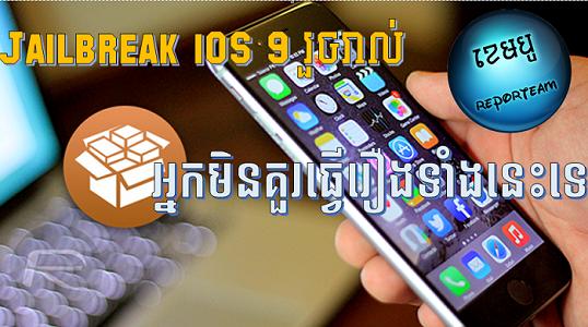 រឿងដែលអ្នកមិនគួរធ្វើ និងគួរតែស្វែងយល់បន្ថែមក្រោយពេល Jailbreak iOS 9 រួចរាល់!