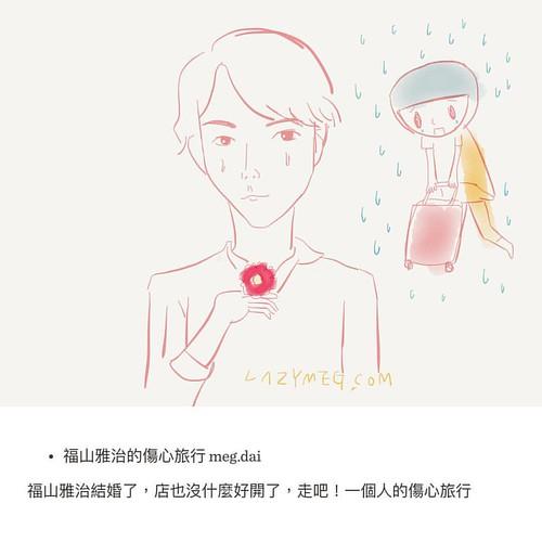 福山雅治 画像26