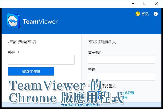 TeamViewer 的 Chrome 版應用程式