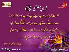 26-10-16) zuyufur rehman copy (zaitoon.tv) Tags: mohammad prophet islamic hadees hadith ahadees islam namaz quran nabi zikar