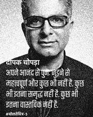 #DeepakChopra #HindiQuotesCollection #HindiQuotes #HindiQuote #HindiQuotesImages #HindiQuoteImage (boltechitra) Tags: hindi quotes images