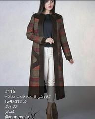 #116 #فروشی #عمده قیمت مذاکره کد fw95012 تک رنگ 4سایز @mantosale @mantoforushiomde (zarifi.clothing) Tags: manto lebas مانتو پوشاک لباس مزون زیبا قشنگ