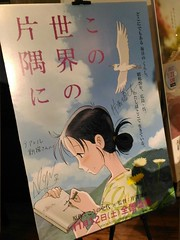 この世界の片隅にIn This Corner of the world (zoshi88) Tags: amine movie