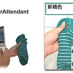携帯電話用アプリケーションの写真