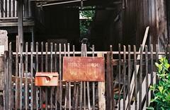 the old wood house (chattotomato) Tags: film analog 35mm minolta rangefinder ishootfilm fujifilm himatic7s filmisnotdead