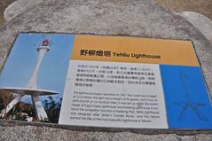 TW15-Yeliou-143 (Tai Pan of HK) Tags: lighthouse faro taiwan taipei farol formosa phare taipeicity wanli kmt yehliu gmd guomindang kuomintang geopark  republicofchina yeliou   zhnghumngu  newtaipei  newtaipeicity zhnggugumndng