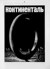 1911-04-25.  07.  31 (foot-passenger) Tags: 1911      automobilist russianstatelibrary rsl april russianillustratedmagazine