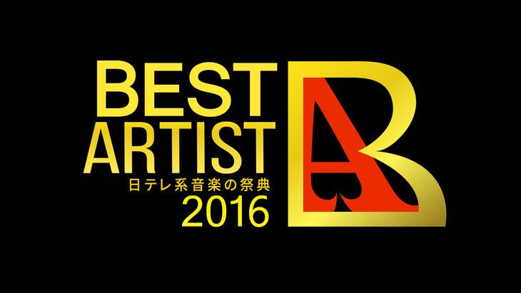 2016.11.29 オリンピックソングスペシャルメドレー(ベストアーティスト 2016).logo