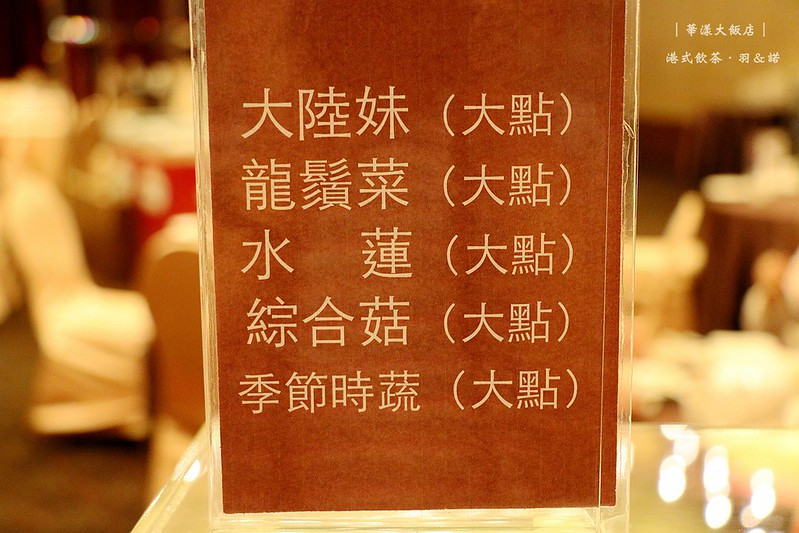 華漾大飯店港式飲茶062
