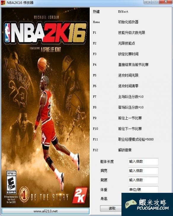 NBA 2K16 十七項修改器[支持5號升級檔]