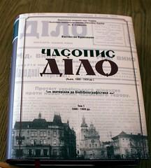 Книга (Drohobycz) Tags: львів lwów діло часопис преса галичина презентація дрогобич книги курилишин музей дрогобиччина