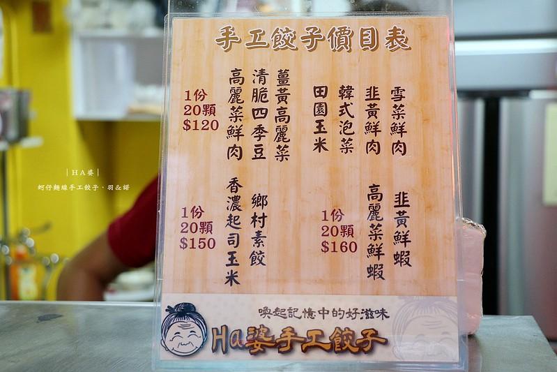 Ha婆蚵仔麵線手工餃子延吉店011