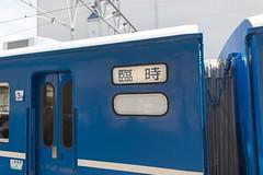 2015_07_26 SL北琵琶湖号-52 (Y.K.swimmer) Tags: japan train sl 琵琶湖 蒸気機関車 滋賀県 c56 sl北琵琶湖号