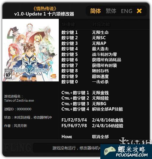 情熱傳說 十六項修改器 v1.0 Update1