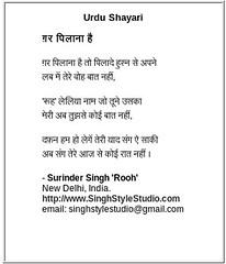 Urdu Poetry (Surinder Singh, Delhi, India SinghStyleStudio.com) Tags:     urdu poetry poems poem ghazal shayari       urdupoetry urdupoetryinhindi delhi noida gurgaon gurugram ghaziabad faridabad jaipur chandigarh india indian singh poet