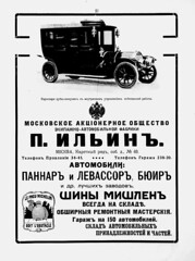 1911-02-25.  04  37 (foot-passenger) Tags: 1911      russianstatelibrary russianillustratedmagazine rsl automobilist february