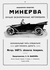 1913-02.  03.  48 (foot-passenger) Tags: 1913      russianstatelibrary russianillustratedmagazine automobilist