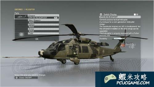 直升機能力提升