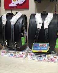 กระเป๋านักเรียนญี่ปุ่น.. ราคา!