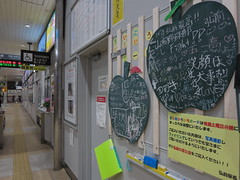 Message boards appeared in JR Hirosaki Station. Unfortunately, you'd call nobody if you wrote XYZ. (fukapon) Tags: canon aomori hirosaki tweet 青森 powershots110 弘前 flickrandroidapp:filter=none