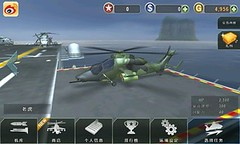 GUNSHIP BATTLE : Helicopter 3D Hack Updates October 06, 2016 at 02:17PM (GrantHack.com) Tags: gunship battle helicopter 3d