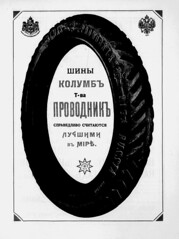 1911-04-25.  07.  11 (foot-passenger) Tags: 1911      automobilist russianstatelibrary rsl april russianillustratedmagazine