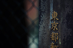 Tokyo 4087 (tokyoform) Tags: tokyo tokio  japo japn giappone nhtbn tquio           chrisjongkind tokyoform  japanese asia asian kanji sign tokyoto etching culture travel canon6d