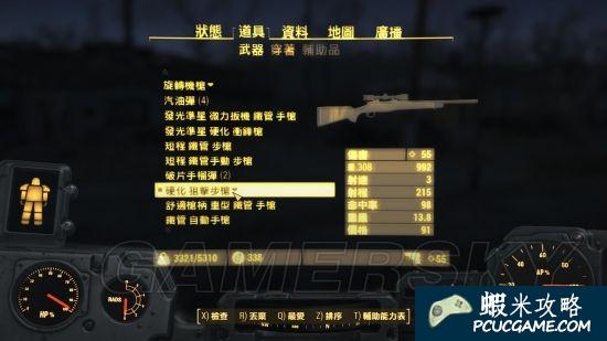 異塵餘生4 初期兩把狙擊槍獲得方法