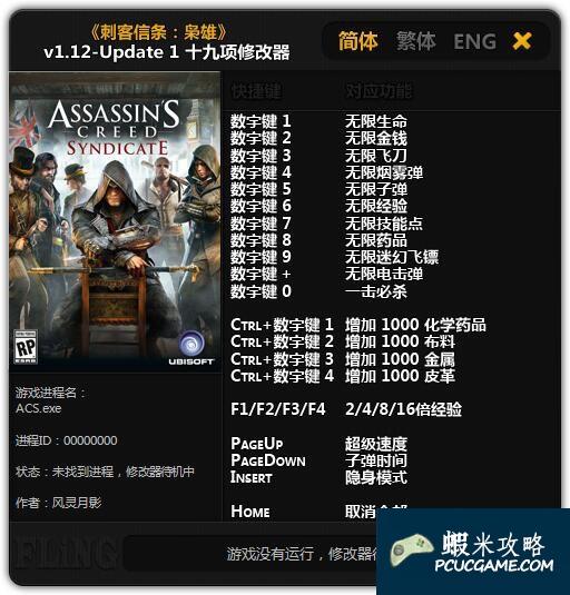 刺客教條:梟雄 v1.12-Update 1十九項修改器風靈月影版Build03