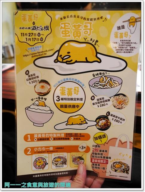 道頓掘御好燒.蛋黃哥料理.捷運台北101站美食.信義image006